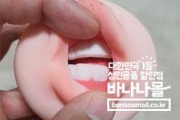 리얼 후기(소프트 마우스 지우아이(JBG_0035